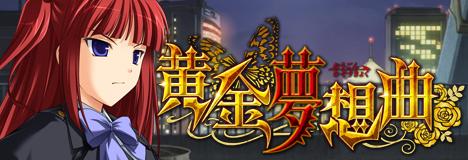 黄金夢想曲/07th Expansion