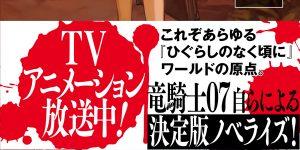 小説版『ひぐらしのなく頃に』Kindle版ビッグセールスタート&全17タイトル重版決定!