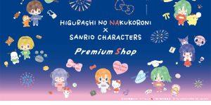 ひぐらしのなく頃に卒×サンリオキャラクターズ PremiumShop